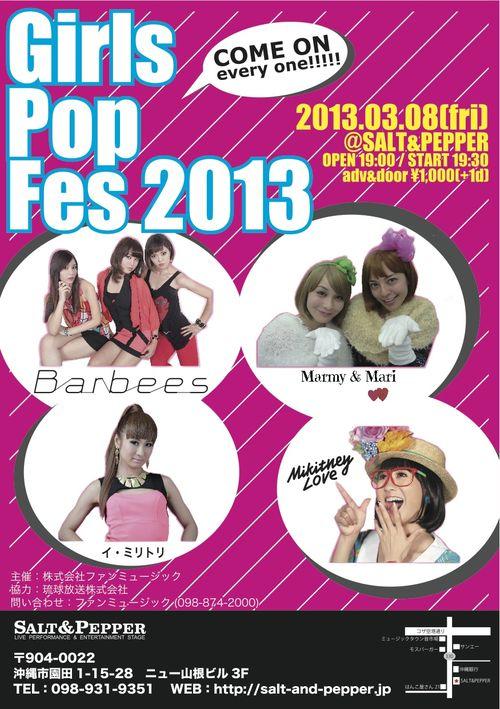 Girls_pop_fes_ura_ol